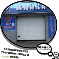 Изготовление рекламы на фасады ларьков и магазинов Киев
