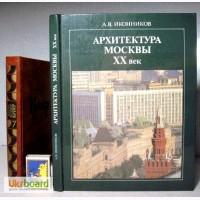 Иконников А. Архитектура Москвы ХХ век. 1984г