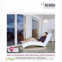 Окна металлопластиковые REHAU Euro-Design 60