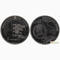 Монета 5 гривен 2011 Украина - Последний путь Кобзаря (150 лет перезахоронения Шевченка)