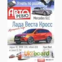 Продам коллекцию журнала АвтоРевю