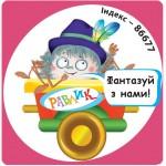 Детские журналы. Украина