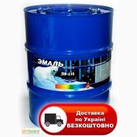 Эмаль ПФ-115 50 кг. ГОСТ. Бесплатная доставка по Украине