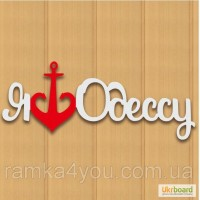 Деревянная надпись Я Люблю Одессу
