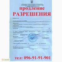 Продление разрешения на опасные работы (Держпраці)