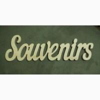 Сувенирные надписи слова из дерева, имена, фамилии, надписи фоторамки