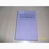 Економiчний словник
