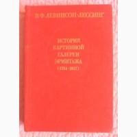 История картинной галереи Эрмитажа. Левинсон-Лессинг