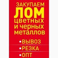 Куплю металлолом Харьков. Вывоз, Демонтаж