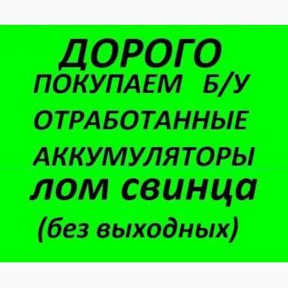Прием аккумуляторов 2/АМч