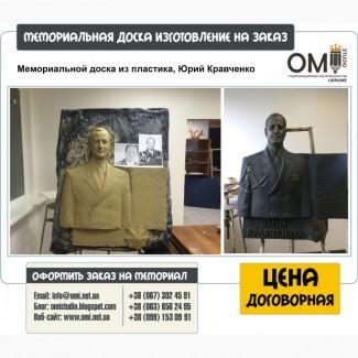 Портрет скульптурный на заказ бюст, фигура, барельеф, мемориальная доска