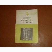 Коваленко А.В., Гредитор М.А. Как читать чертежи. М., Машиностроение, 1983