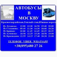 Автобусы в Москву из Луганска, Стаханова, Кировска, Алчевска, Краснодона