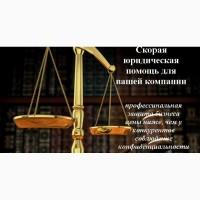 Юристы Уфа