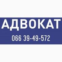 Услуги адвоката Харьков