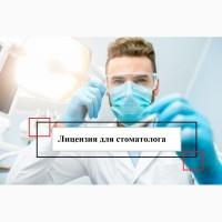 Лицензия для стоматолога, стоматологическая лицензия