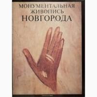 Продам книгу-альбом Монументальная живопись Новгорода
