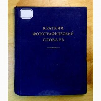 А. А. Лапаури и В. Н. Шеберстова. «Краткий Фотографический Словарь»