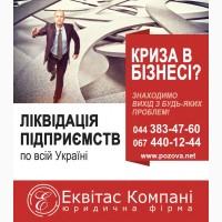 Ліквідувати ТОВ за 1 день. Експрес ліквідація підприємства Дніпро