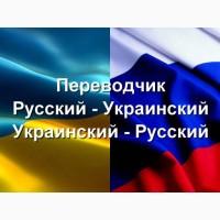 Медицинский перевод с русского на украинский, с украинского на русский