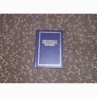Книголюбам о миниатюрных изданиях. Сидоренко, В.Т. 1991