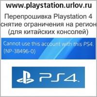 Перепрошивка Playstation 4 ограничение на регион