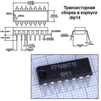 Транзисторные сборки отечественного производства