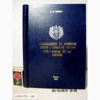 Становлення та розвиток ліцеїв і гімназій Півдня України 19-20в 2001 Бобров В.В. автограф