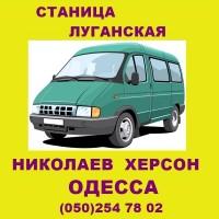 Автобусы Станица-Луганская - Херсон - Николаев - Одесса