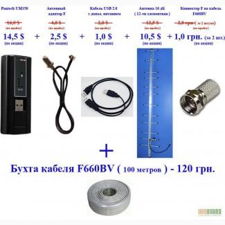 Pantech UM190 + антенный адаптер + антенна + кабель