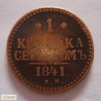 1 коп серебром 1841