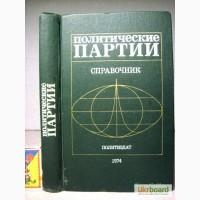Политические партии всех государств Справочник 1974 Политиздат платформах, структуре