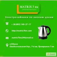 Электрочайники оптом и в розницу от магазина Matrix7km
