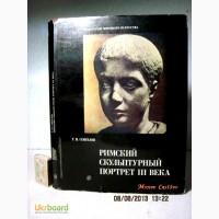 Соколов Г.И. Римский скульптурный портрет 3 века и художественная культура того времени