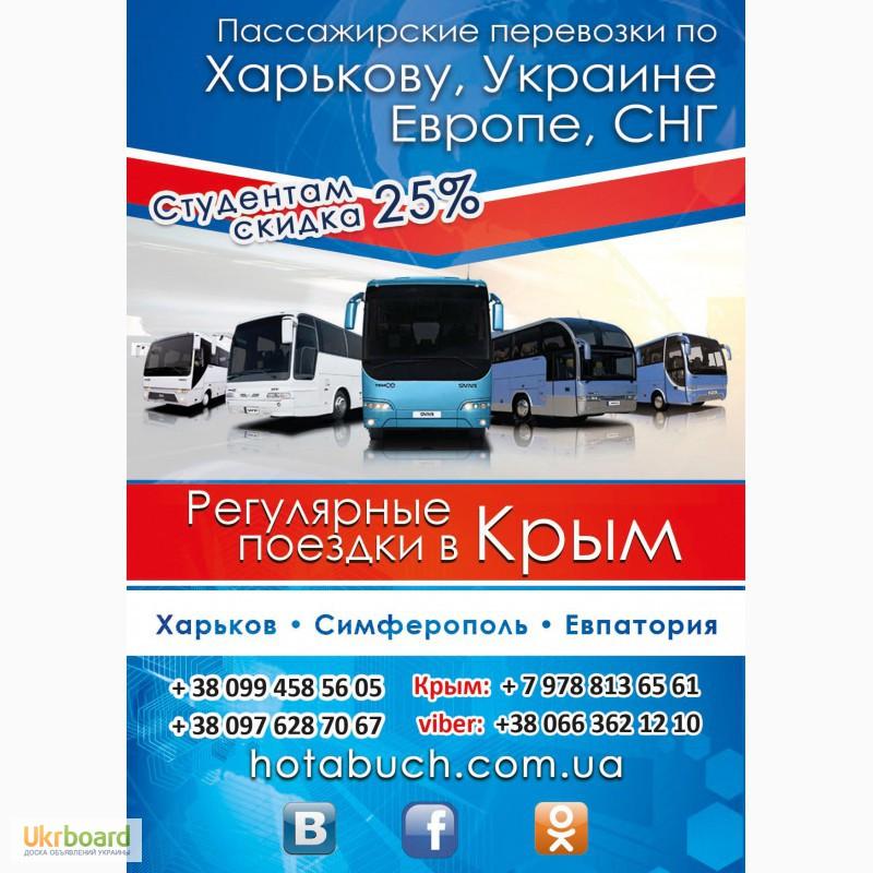 Купить билет москва запорожье на автобус