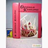 Высоцкая Е. Обрядовая кулинария. Домашняя кулинария. 1998