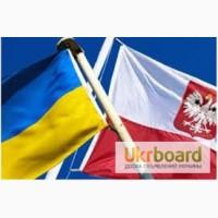 Рабочие в Польшу на завод