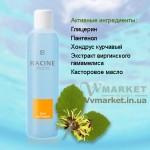 Распродажа - Бесподобная косметика Racine для молодости кожи, Одесса, вся Украина