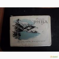 Комплект открыток Озеро Рица