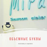 Буквы из пенопласта, логотипы