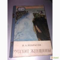Книга Н.А. Некрасов Русские женщины 1954 г