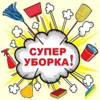 СУПЕР УБОРКА квартир, домов, офисов - Киев