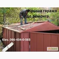 Укладка профнастила на крышу гаража. Киев