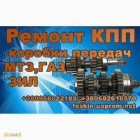 Ремонт Коробки передач ЗИЛ, ГАЗ-52, 53, МТЗ-80, 82, трансмиссия Т-40