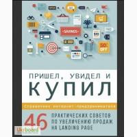 Книга. «46 практических советов по увеличению продаж» Дешево