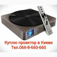 Куплю проектор в Киеве