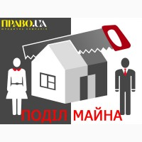 Раздел имущества при разводе. Адвокат по разводу