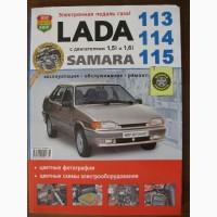 Книга по ремонту ВАЗ 2113, 2114, 2115 с двигателями 1, 5i и 1, 6i