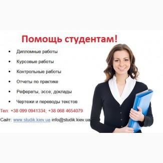 Заказать решение задач по химии, физике, математике Киев