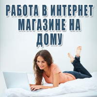Консультант в интернете